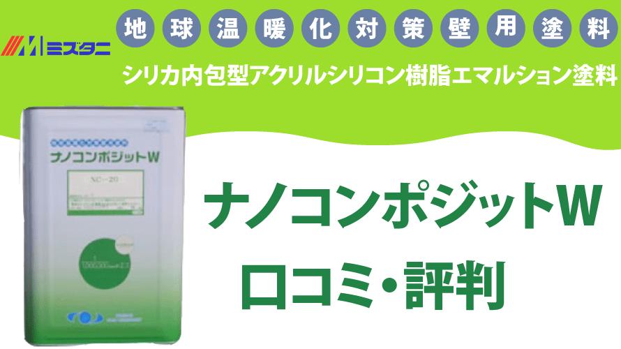 ナノコンポジットWの口コミ・評判