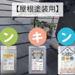 屋根塗装におすすめな塗料ランキング【2020年最新版】