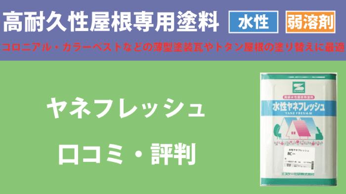最安値ランキング【ヤネフレッシュSi】
