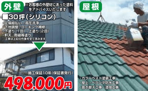 アディホームは30坪のお宅お宅で498,000円(シリコン塗料)