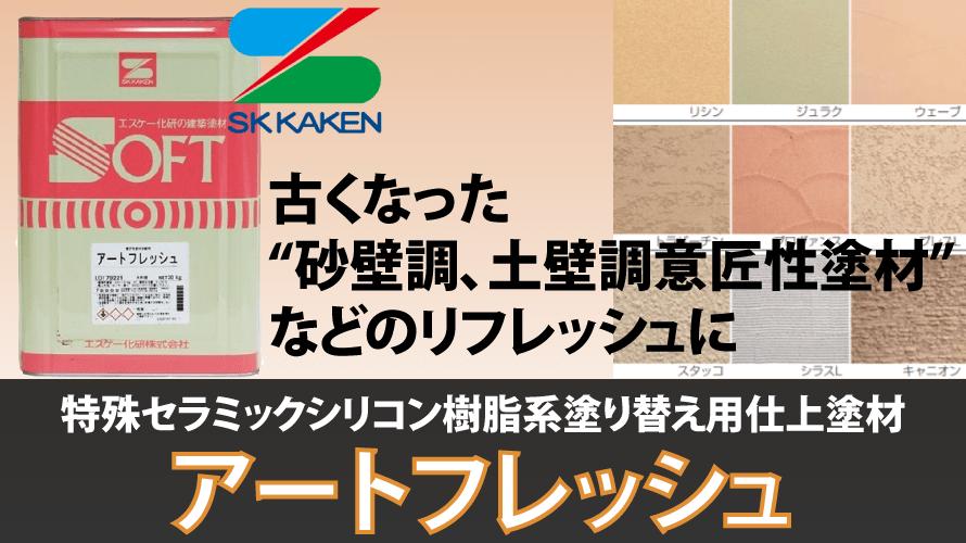 アートフレッシュ(特殊セラミックシリコン塗料)の口コミ・評判