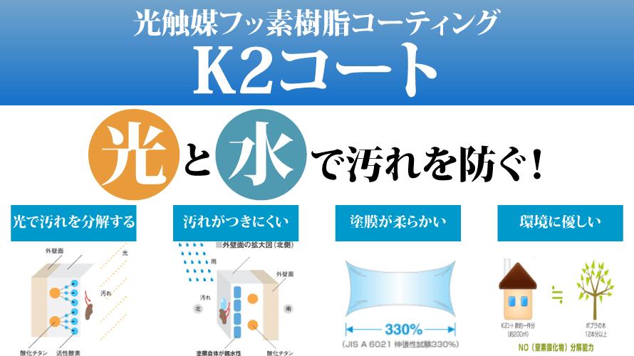 K2コート(光触媒塗料)の口コミ・評判
