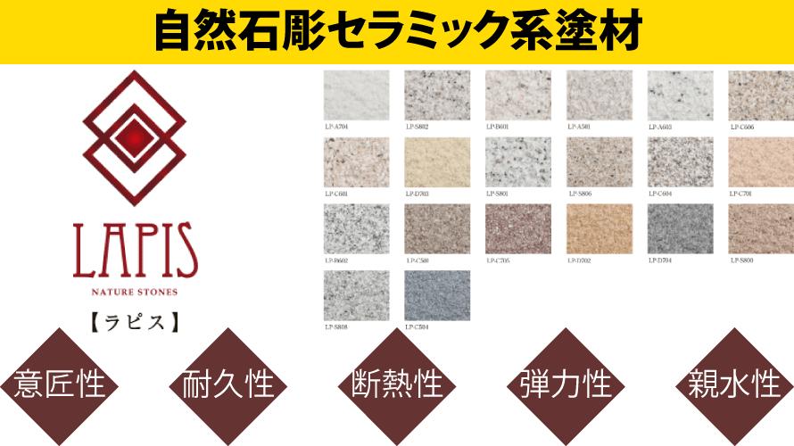 石調塗料ラピスの価格が7,300円~12,000円/㎡と高い理由※口コミあり