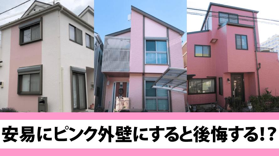 【画像あり】ピンク系の外壁塗装をする時の注意点まとめ