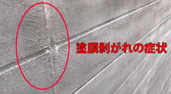 外壁塗装で塗膜剥がれの症状