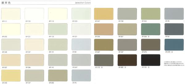 アクアセラフッソの標準色は35色