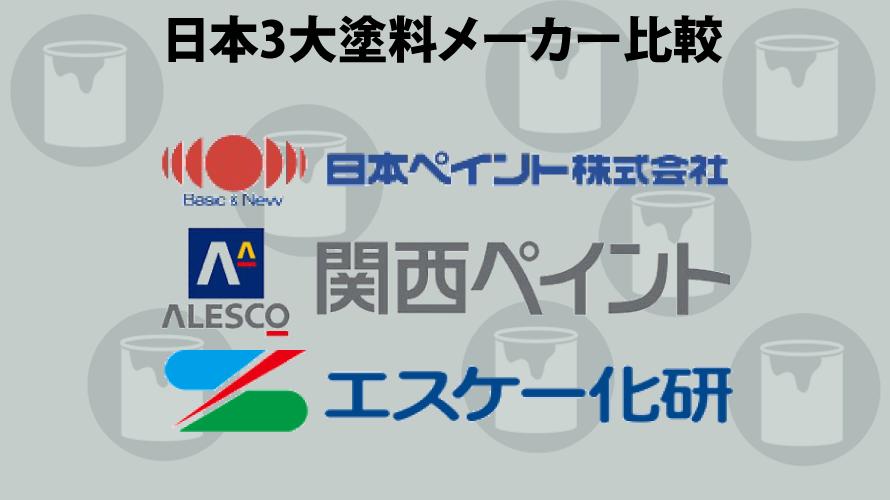 【比較】日本ペイント,関西ペイント,エスケー化研どれが一番良い塗料?