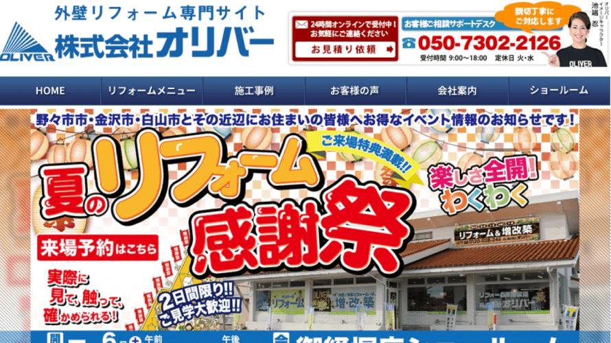 オリバー(ガイソー富山・金沢・足立店)の口コミ