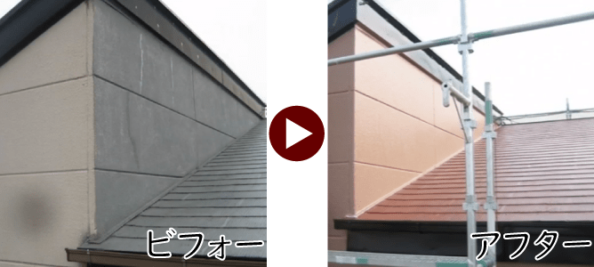 黒色屋根(ビフォー)から赤色屋根(アフター)