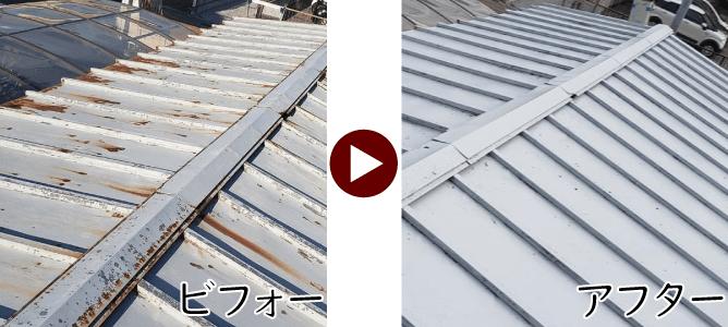 サビたガルバリウム鋼板屋根(ビフォー)からケレン作業済みのガルバリウム鋼板屋根(アフター)