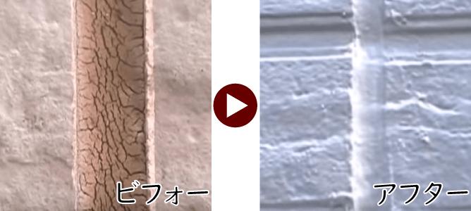 ひび割れコーキング(ビフォー)から防水加工済コーキング(アフター)