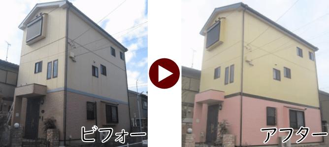 白茶色外壁(ビフォー)からピンク黄色外壁(アフター)