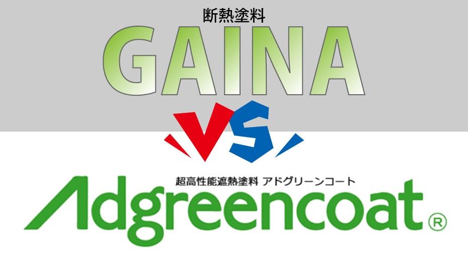 【徹底比較】ガイナとアドグリーンコート外壁塗装に選ぶならどっち?
