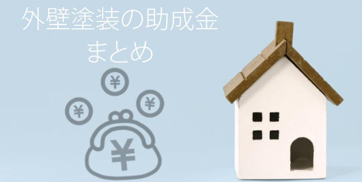 【都府県別】外壁塗装の助成金