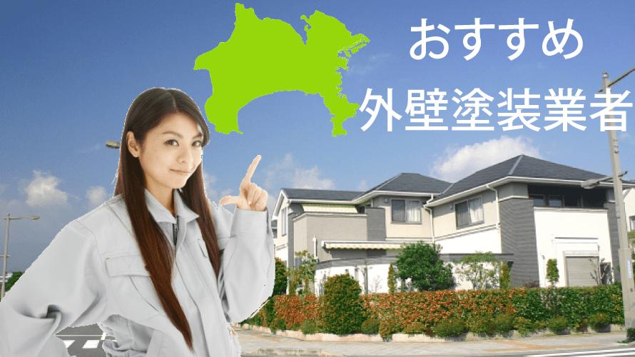 神奈川県のおすすめ外壁塗装業者ランキング【2020年最新版】