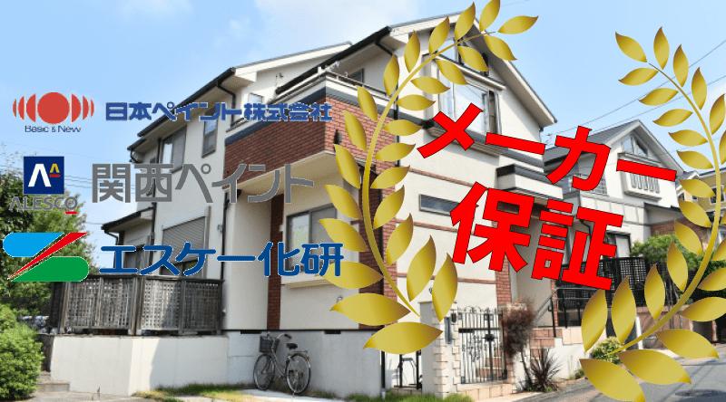 【メーカー保証】日本ペイント/関西ペイント/エスケー化研まとめ