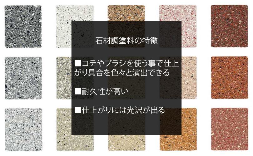 外壁塗装で高級感を演出する為には石材調塗料がおすすめ