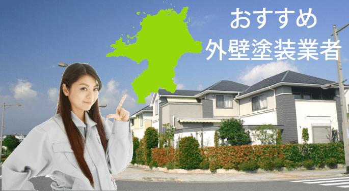 福岡県のおすすめ外壁塗装業者ランキング