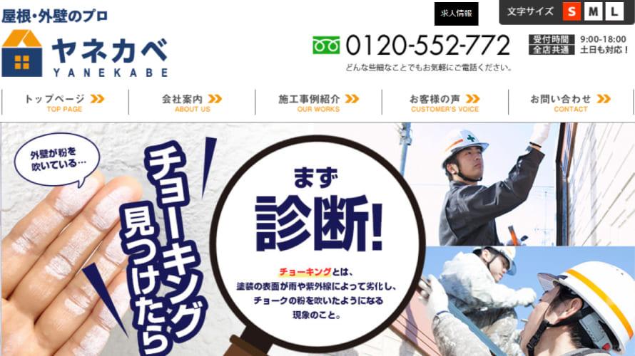 プロタイムズ総研(ヤネカベ)で外壁塗装を行った方の口コミ【2021年最新版】