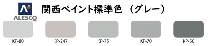 関西ペイントグレー系標準色