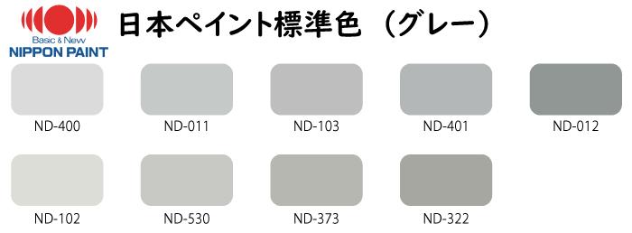 日本ペイントグレー系標準色