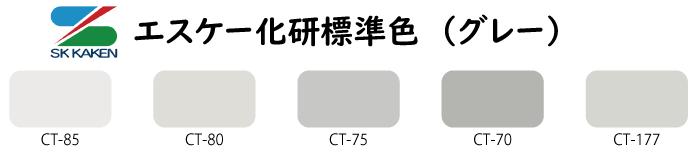 エスケー化研グレー標準色