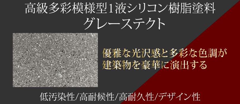グレーステクト塗料の評判【2021年最新版】