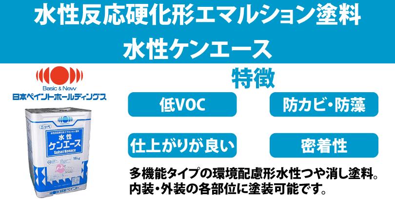 水性ケンエースの評判【日本ペイント】