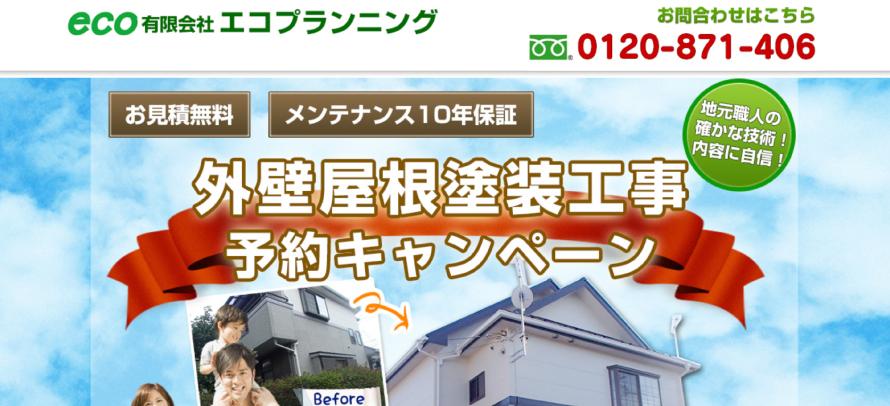 エコプランニング(埼玉県)の外壁塗装の価格・塗料・特徴
