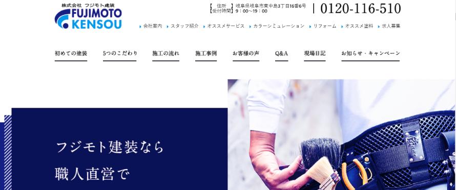フジモト建装(岐阜県)の外壁塗装の評判が良い理由