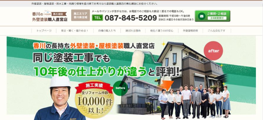 黒石建設(香川県)で外壁塗装を行った方の口コミ