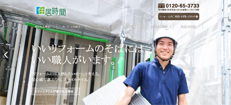 住居時間(スマイルタイム)の口コミ・評判【2021年最新版】