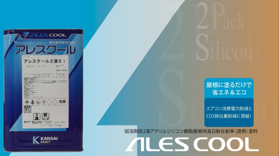 アレスクールSiの評判【関西ペイント】