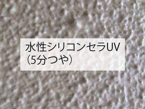 水性シリコンセラUV塗膜