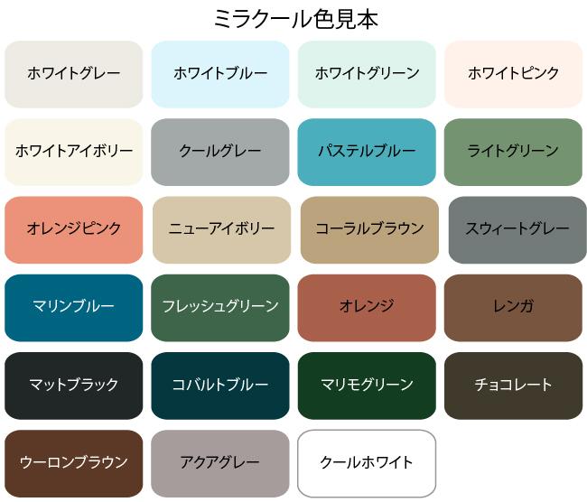 ミラクール色見本(23色)