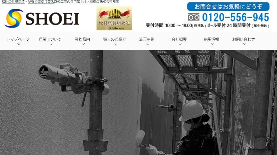 株式会社翔栄(福岡県)で外壁塗装を行った方の口コミ