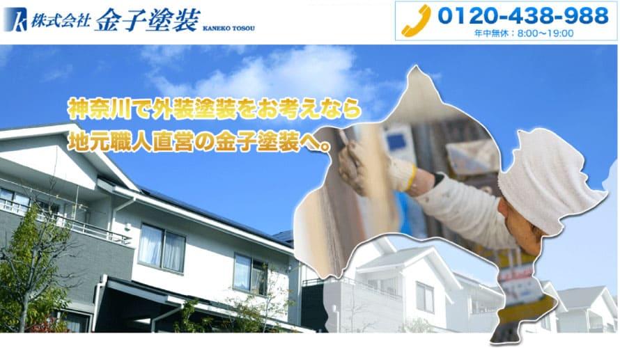 金子塗装で外壁塗装を行った方の口コミ【神奈川県横浜市】