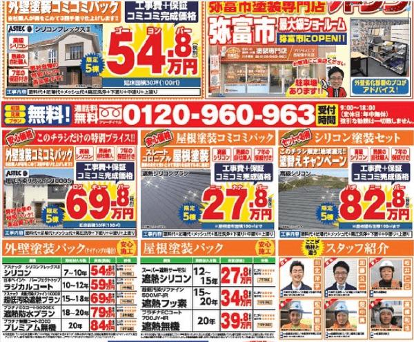 プロタイムズ総研チラシ
