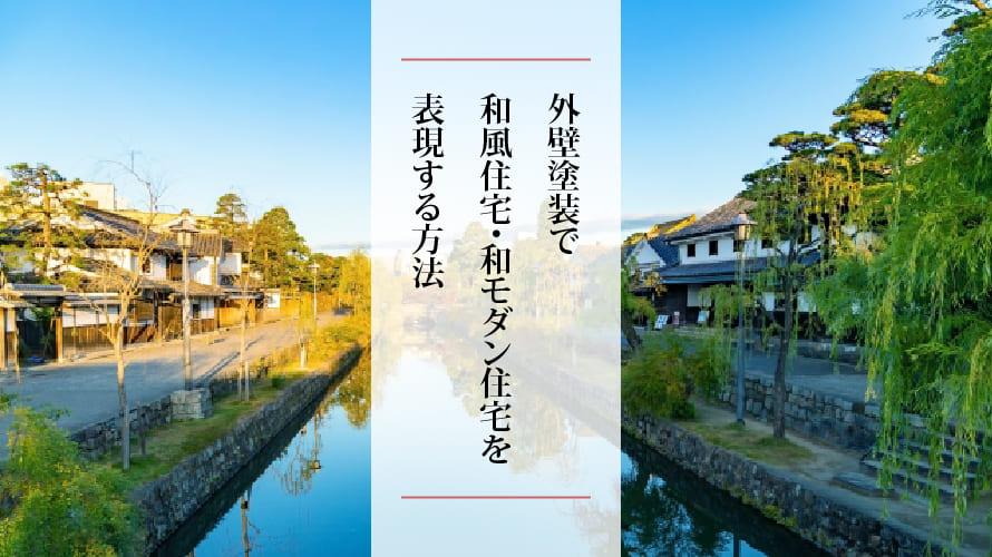 和風住宅・和モダン住宅には伝統色がおすすめ